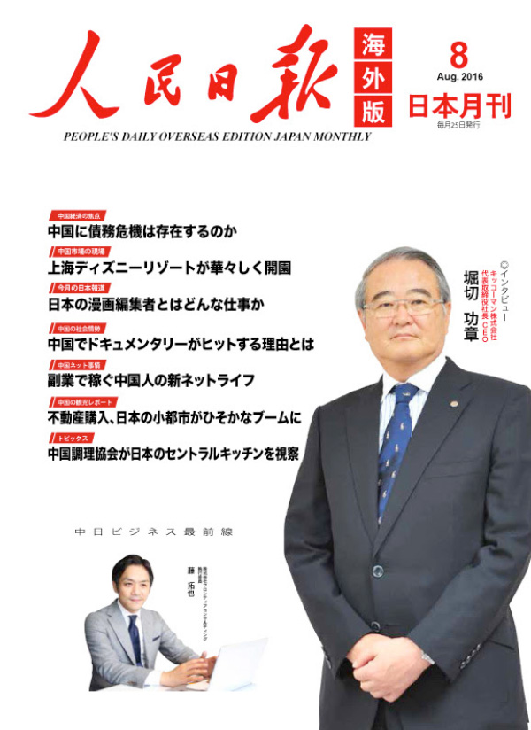 news0801